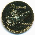 Республика Татарстан, 10 рублей (2013 г.)