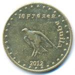 Республика Башкортостан, 10 рублей (2012 г.)