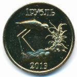 Республика Ингушетия, 1 рубль (2013 г.)