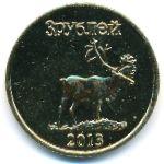 Республика Саха (Якутия), 3 рубля (2013 г.)
