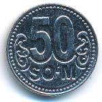 Узбекистан, 50 сум (2018 г.)