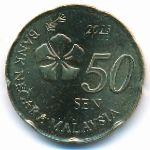 Малайзия, 50 сен (2012–2013 г.)