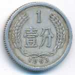 Китай, 1 фень (1963–2007 г.)