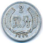 Китай, 2 феня (1962–1990 г.)