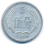 Китай, 5 феней (1956–1991 г.)