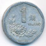 Китай, 1 цзяо (1991–1998 г.)