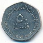 ОАЭ, 50 филсов (2007 г.)