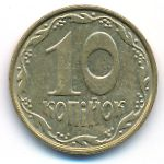 Украина, 10 копеек (2003 г.)
