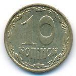 Украина, 10 копеек (2008 г.)
