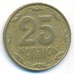 Украина, 25 копеек (2007 г.)