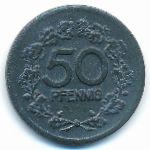 Фовинкель., 50 пфеннигов (1918 г.)