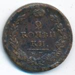 Александр I (1801—1825), 2 копейки (1820 г.)