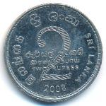 Шри-Ланка, 2 рупии (2008 г.)