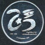 Мальдивы, 500 руфий (1993 г.)