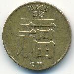 Макао, 10 авос (1983 г.)