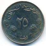 Судан, 25 гирш (1968 г.)