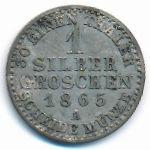 Пруссия, 1 грош (1865 г.)