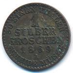 Пруссия, 1 грош (1869 г.)