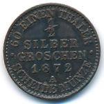 Пруссия, 1/2 гроша (1872 г.)