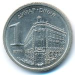 Югославия, 1 динар (2000 г.)