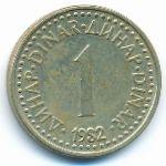 Югославия, 1 динар (1982 г.)