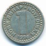 Югославия, 1 новый динар (1996 г.)
