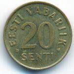 Эстония, 20 сентов (1992 г.)