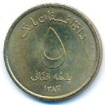 Афганистан, 5 афгани (2004 г.)