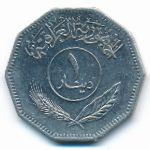 Ирак, 1 динар (1981 г.)