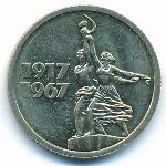 СССР, 15 копеек (1967 г.)