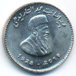Пакистан, 50 рупий (2016 г.)