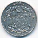 Бельгия, 10 франков (1970–1979 г.)