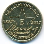 Кабинда, 2500000000 реалов (2017 г.)