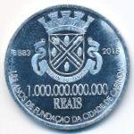 Кабинда, 1000000000000 реалов (2018 г.)