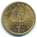 Греция, 1 драхма (1976–1986 г.)