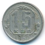 СССР, 15 копеек (1950 г.)