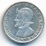Панама, 1/10 бальбоа (1953 г.)