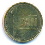 Румыния, 1 бан (2005 г.)