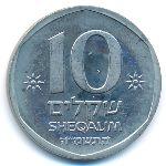 Израиль, 10 шекелей (1985 г.)