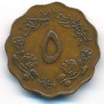 Судан, 5 миллим (1967 г.)