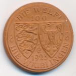 Вайблинген., 100 марок (1923 г.)
