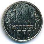 СССР, 10 копеек (1979 г.)