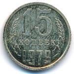 СССР, 15 копеек (1979 г.)