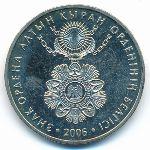 Казахстан, 50 тенге (2006 г.)