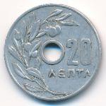 Греция, 20 лепт (1954 г.)