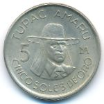 Перу, 5 солей (1975–1977 г.)