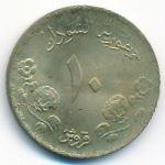 Судан, 10 гирш (1987 г.)