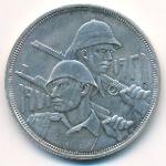 Ирак, 1 динар (1971 г.)