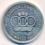 Марокко, 100 дирхамов (1983 г.)