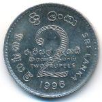 Шри-Ланка, 2 рупии (1996 г.)